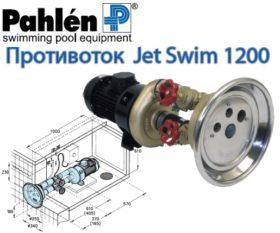 vstraivaemy-protivotok-pahlen-mod.jet-swim-1200